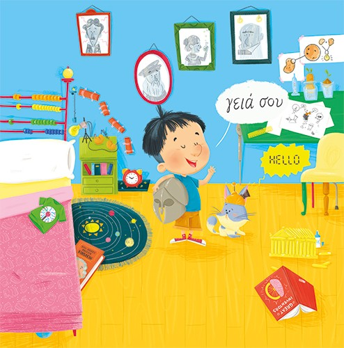 Ester Garay Illustration - ester, garay, ester garay, commercial, educational, fiction, mass market, picture books, cute, sweet, YA, young reader, cute, sweet, child,boy, person, figure, figurative, colour, colourful, fun, bedroom, cat,